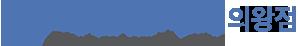 바른탑치과 의왕점 Logo